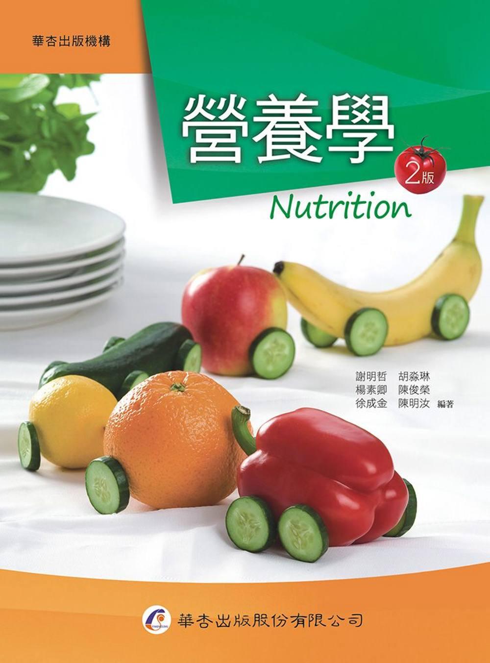 營養學(2版)