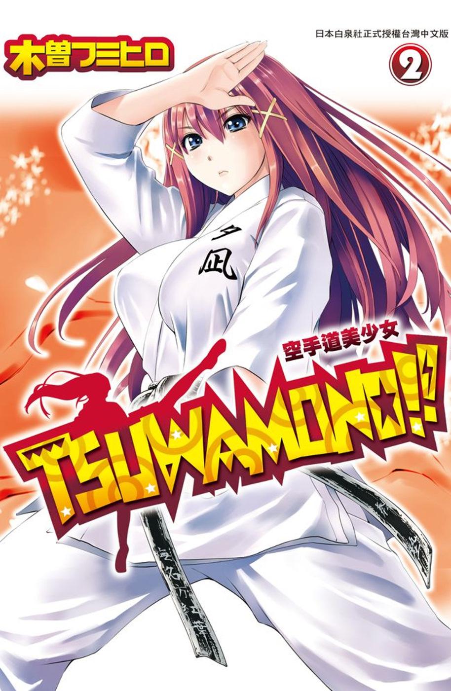 Tsuwamono !! ~ 空手道美少女 ~ 2