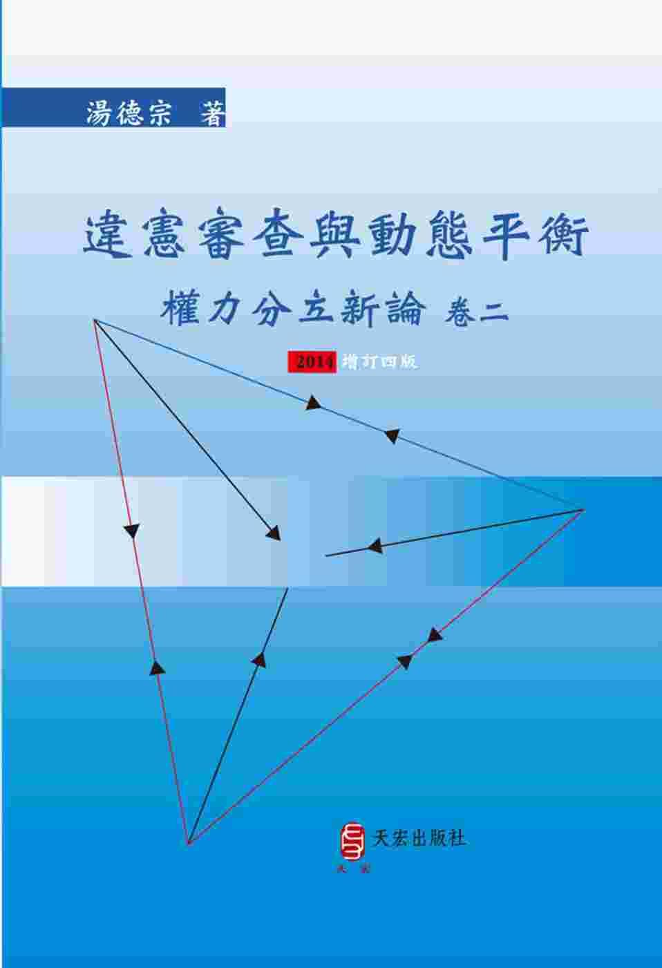 違憲審查與動態平衡 ^(2014增訂四版^):權力分立新論 卷二
