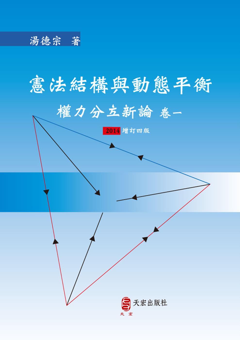 憲法結構與動態平衡^(2014增訂四版^):權力分立新論 卷一