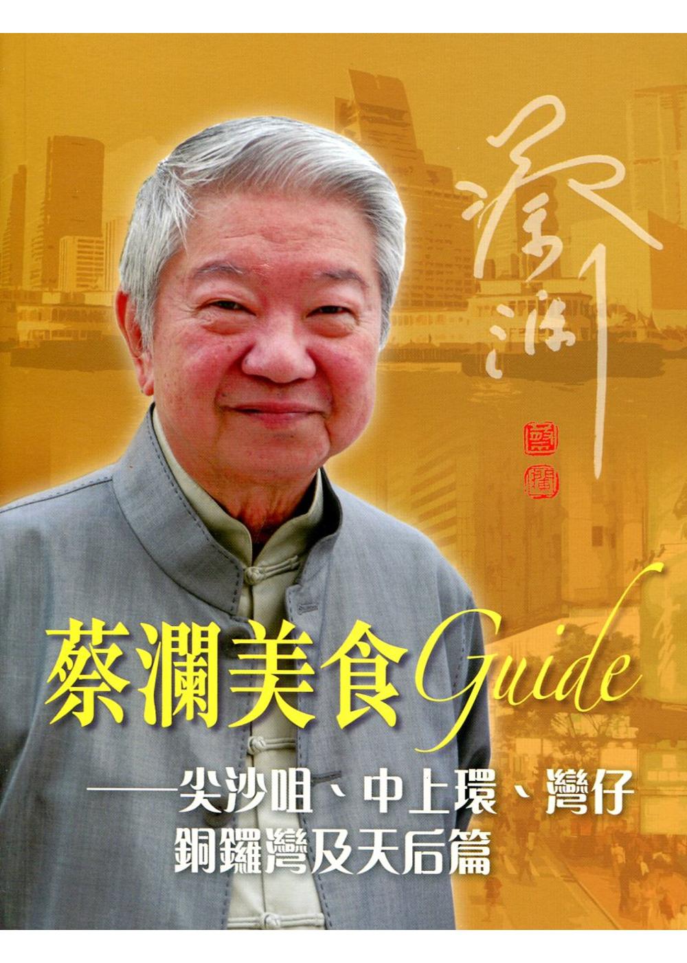 蔡瀾美食 Guide:尖沙咀、中上環、灣仔、銅鑼灣及天后篇
