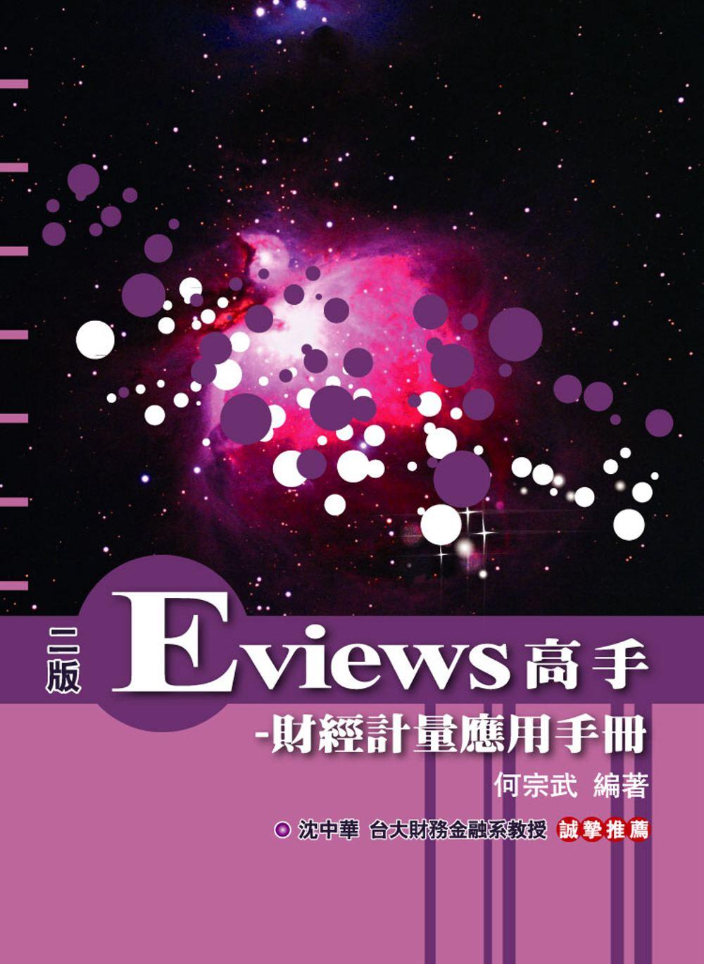 Eviews高手:財經計量應用...