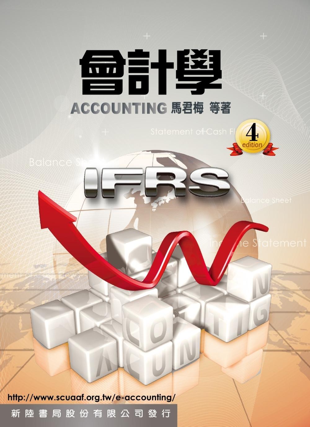會計學4/E(4版)