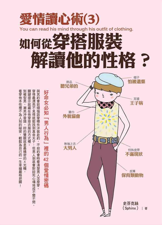 愛情讀心術(3)如何從穿搭服裝解讀他的性格?:好命女必知「男人行為」裡的42個愛情密碼