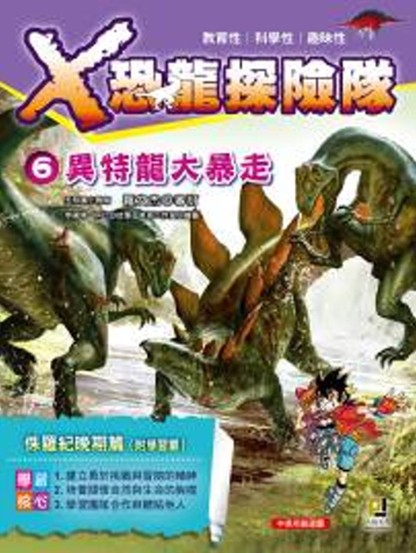 X恐龍探險隊6:異特龍大暴走(附學習...