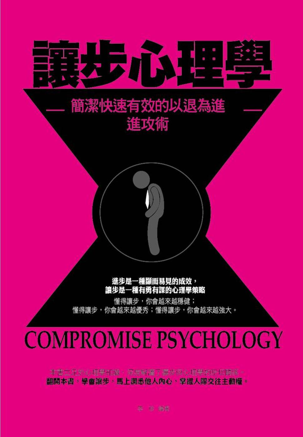 讓步心理學