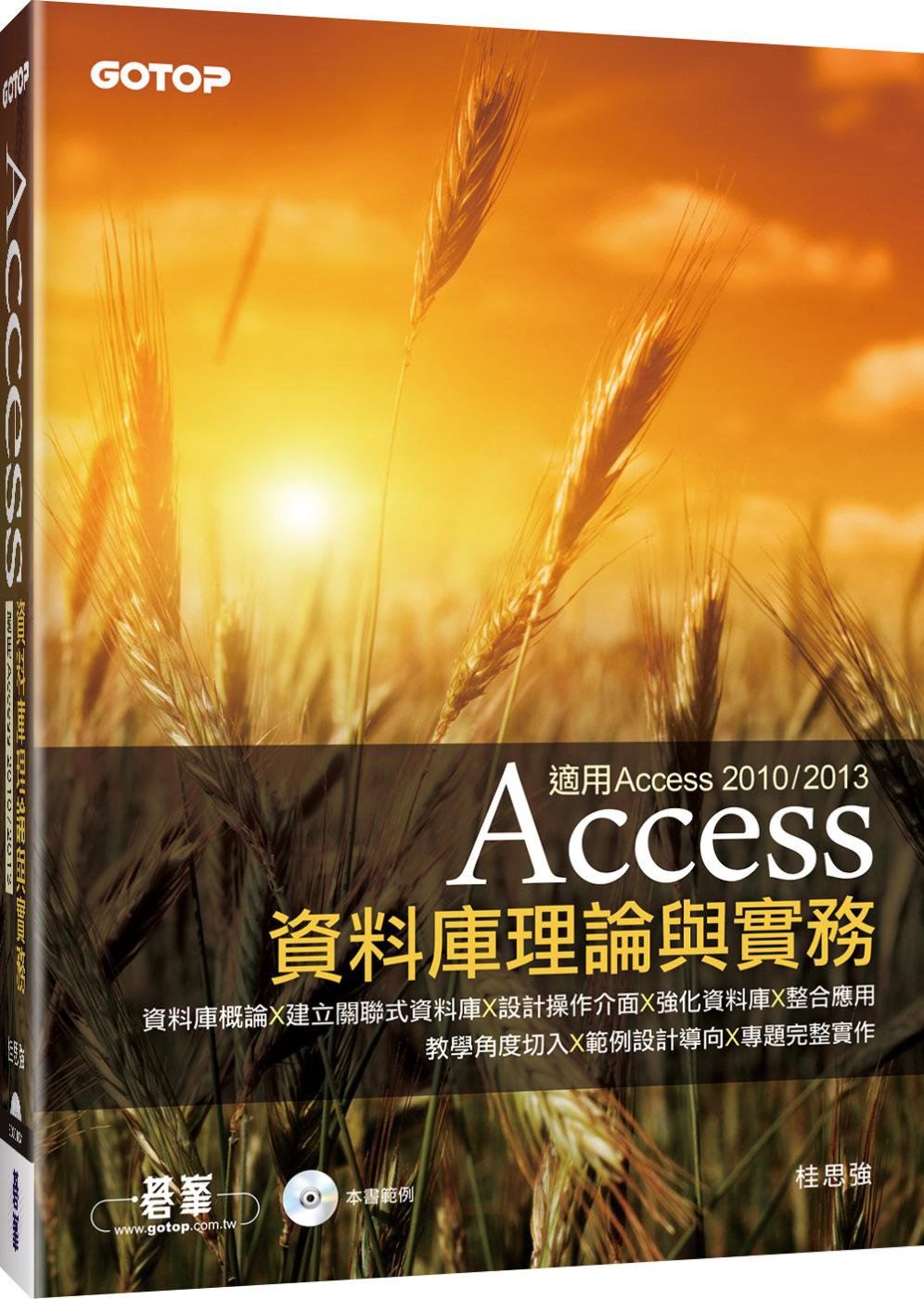 Access資料庫理論與實務-適用Access 2010/2013(附光碟)