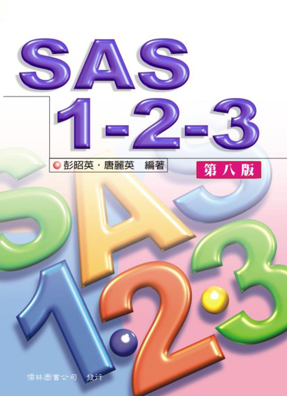 SAS 123(第八版)