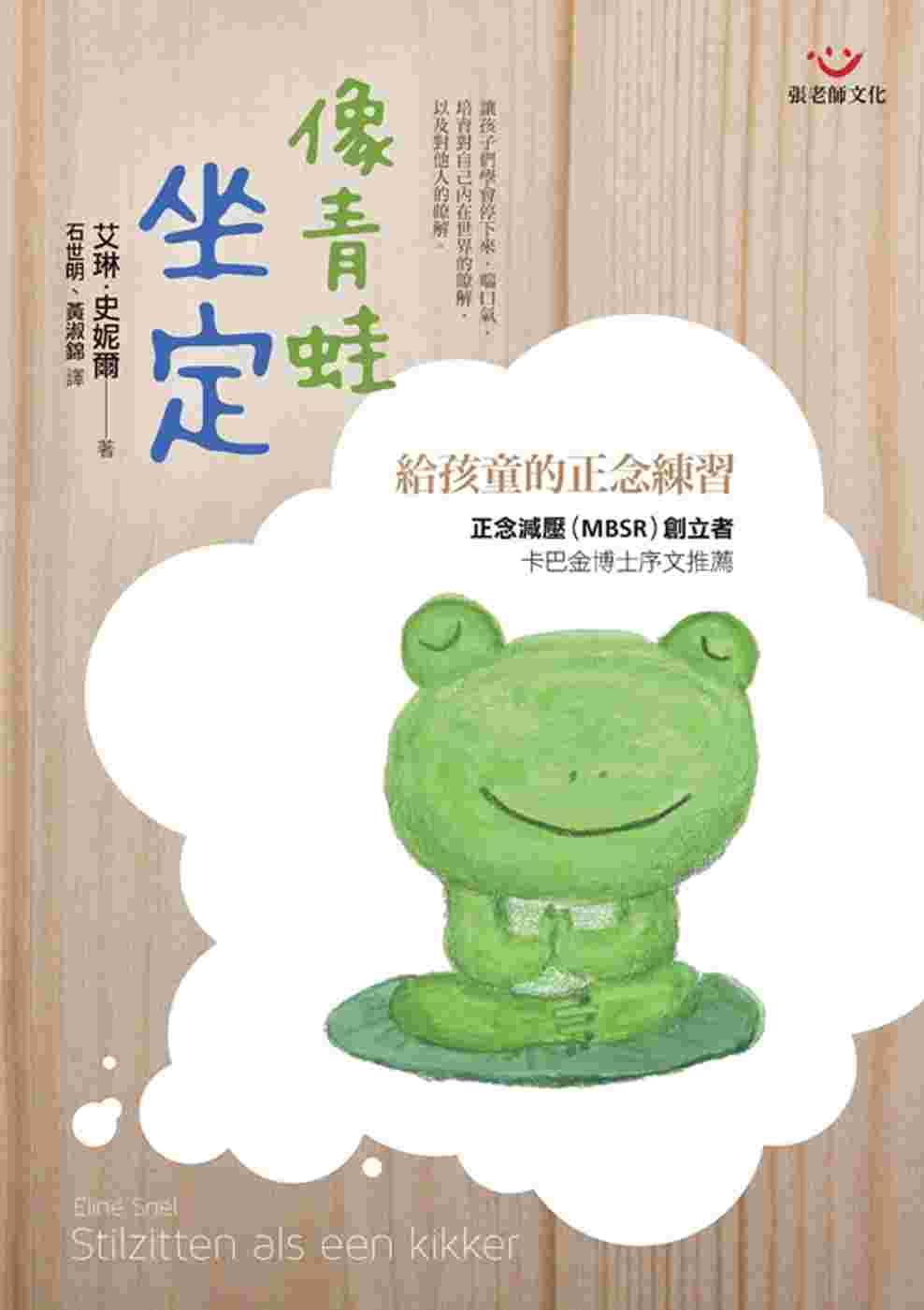 像青蛙坐定-給孩童的正念練習(附練習光碟)