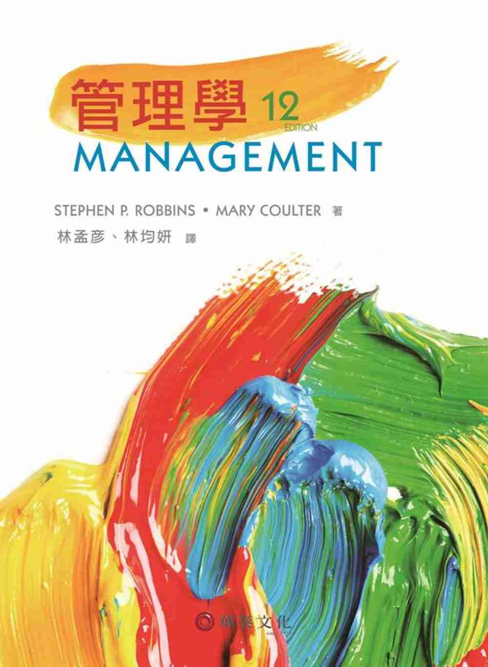 管理學(Robbins/ Management 12/e)
