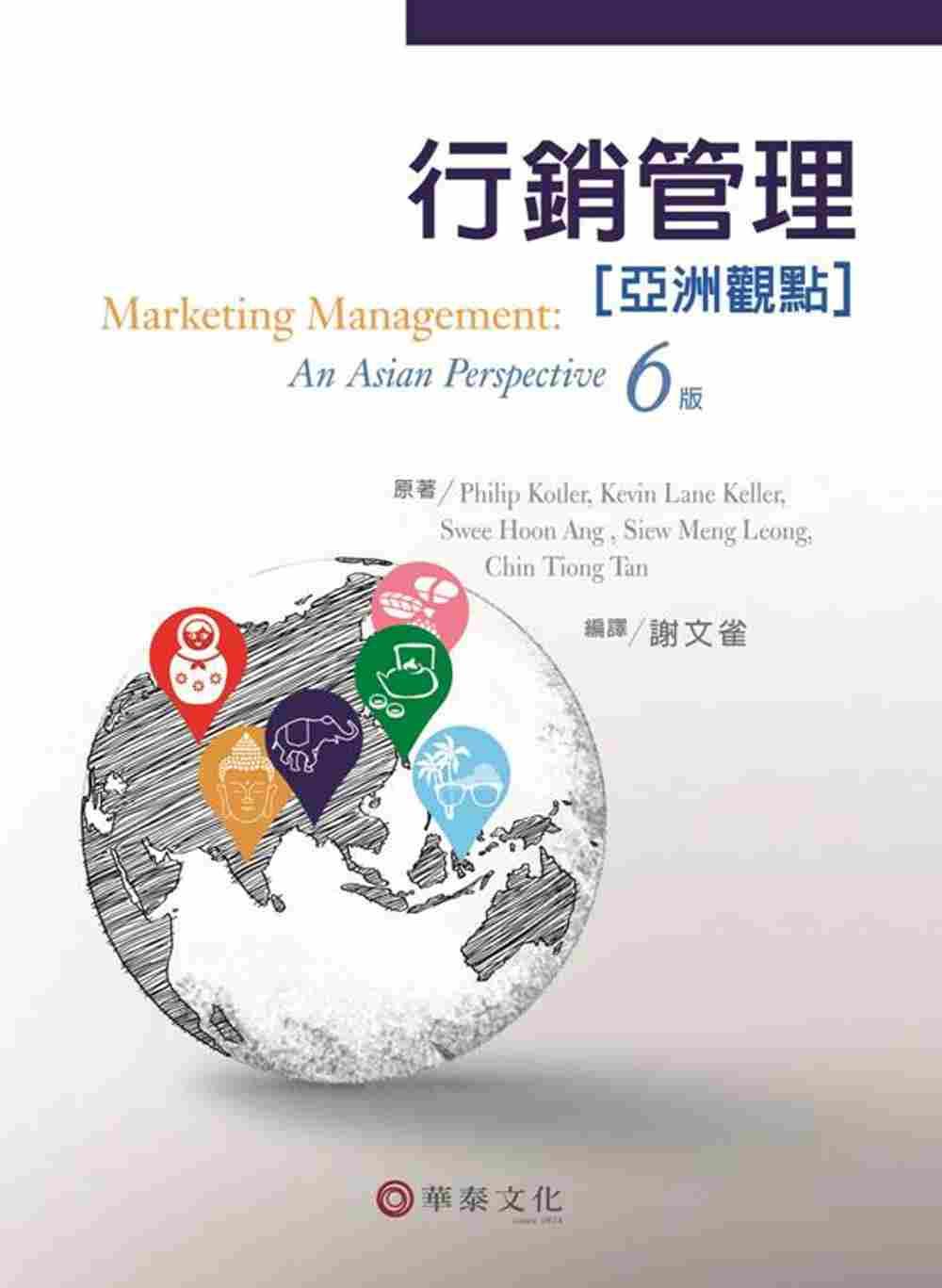行銷管理:亞洲觀點  Kotler  Marketing Management An As