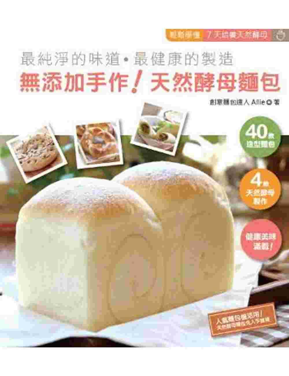 無添加手作!天然酵母麵包