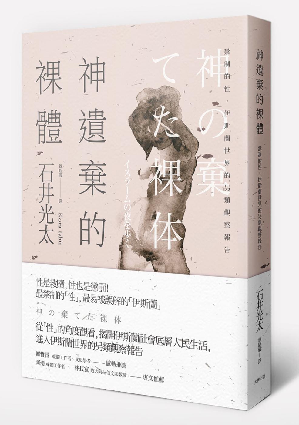 神遺棄的裸體:禁制的性,伊斯蘭世界的另類觀察報告
