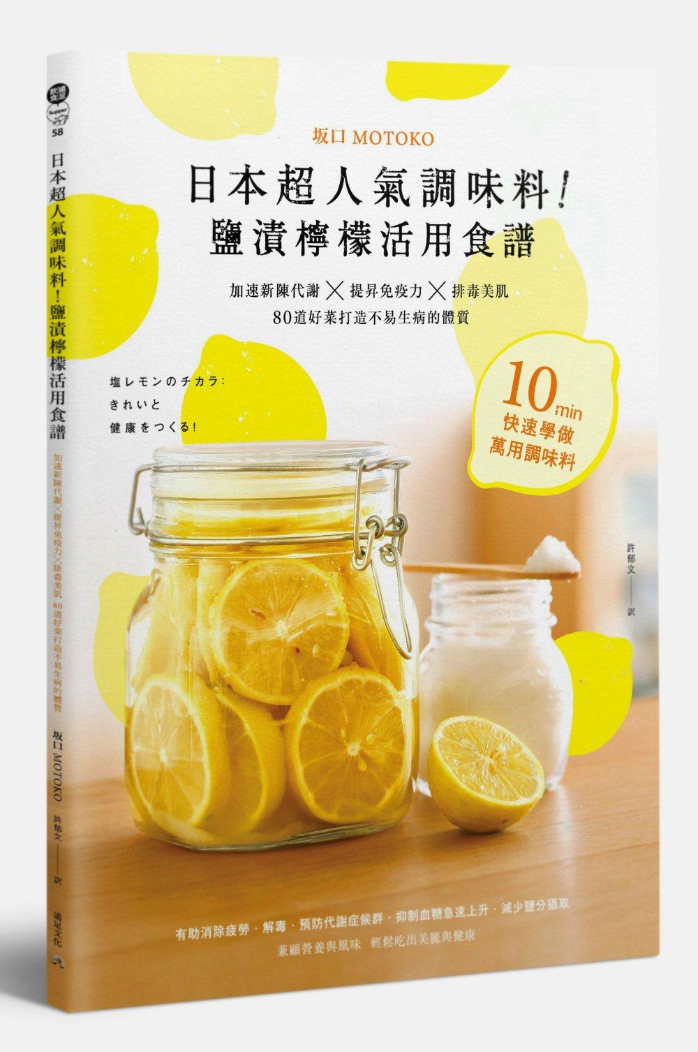 超 調味料^!鹽漬檸檬活用食譜:加速新陳代謝╳提昇免疫力╳排毒美肌 80道好菜打造不易生病