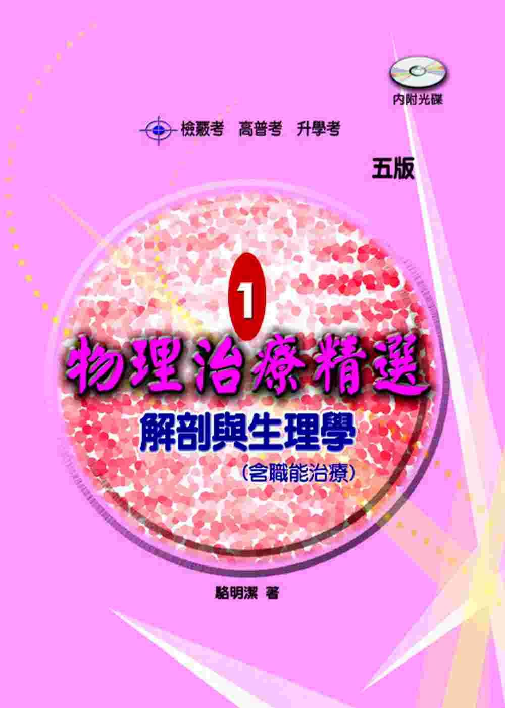 物理治療精選-1-解剖與生理學 (含職能治療)(含題庫光碟)(五版)