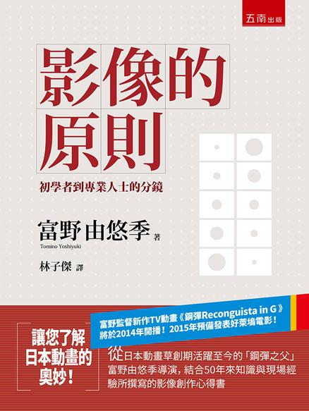 http://im2.book.com.tw/image/getImage?i=http://www.books.com.tw/img/001/065/36/0010653673_bc_01.jpg&v=546b3bd2&w=655&h=609