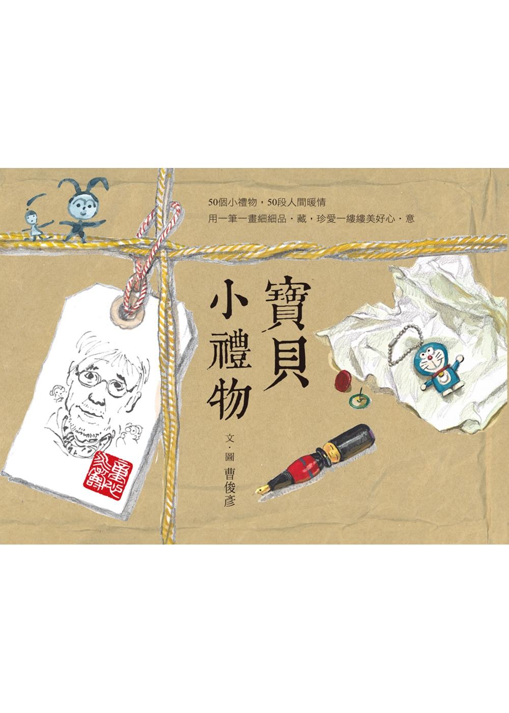 寶貝小禮物:曹俊彥的私房珍藏×手繪圖文