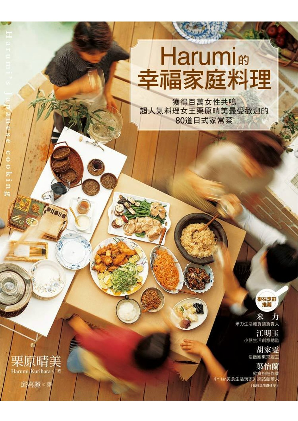 Harumi的幸福家庭料理──獲得百萬女性共鳴、超 料理女王栗原晴美最受 的80道日式家常