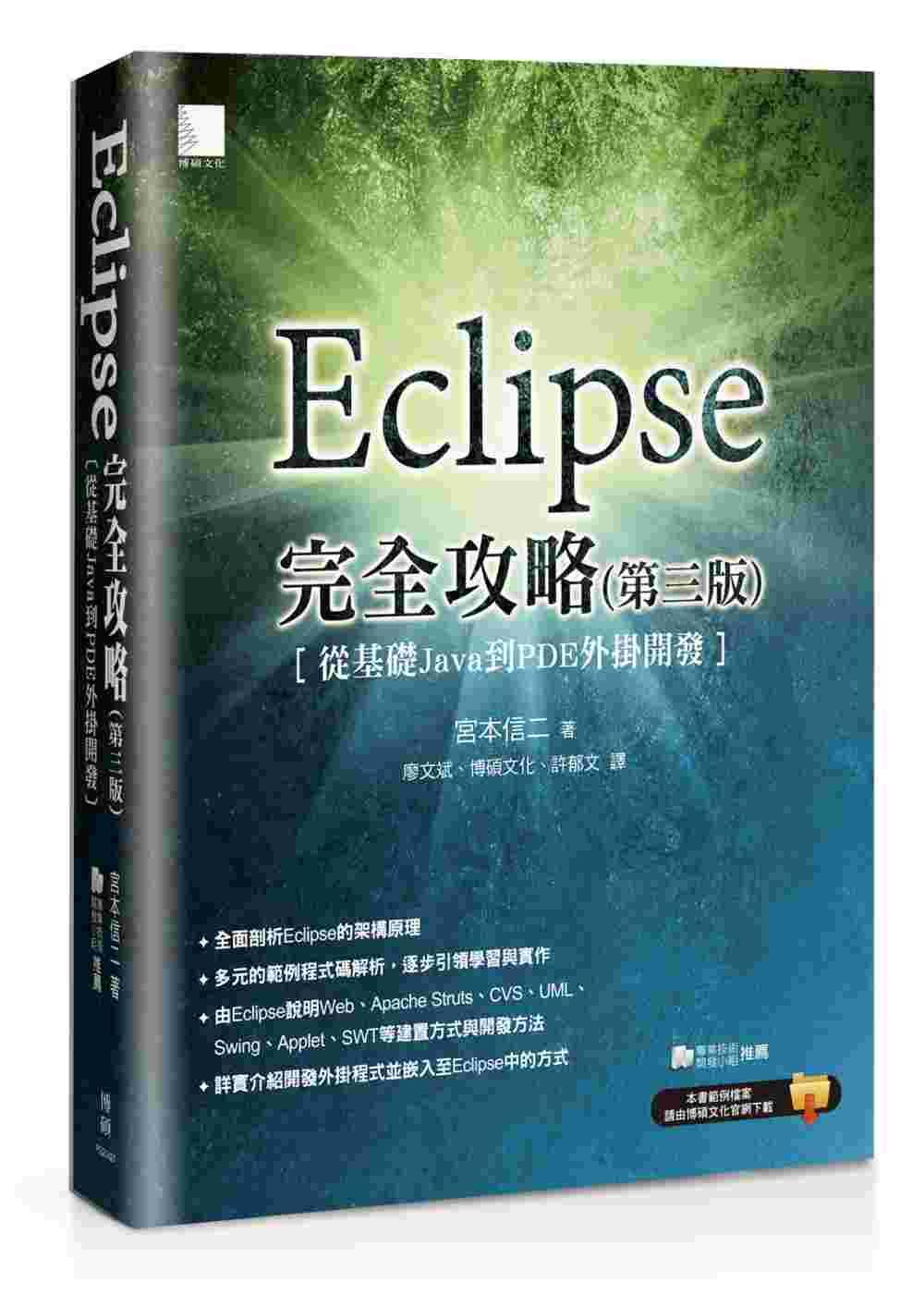 Eclipse完全攻略(第三版):從基礎Java到PDE外掛開發