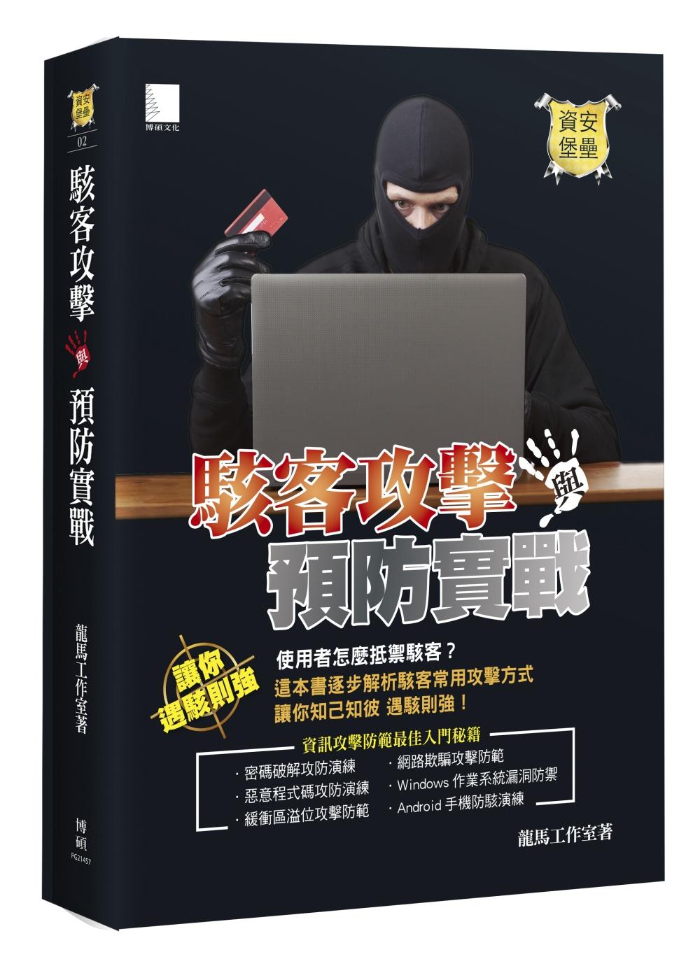 駭客攻擊與預防實戰
