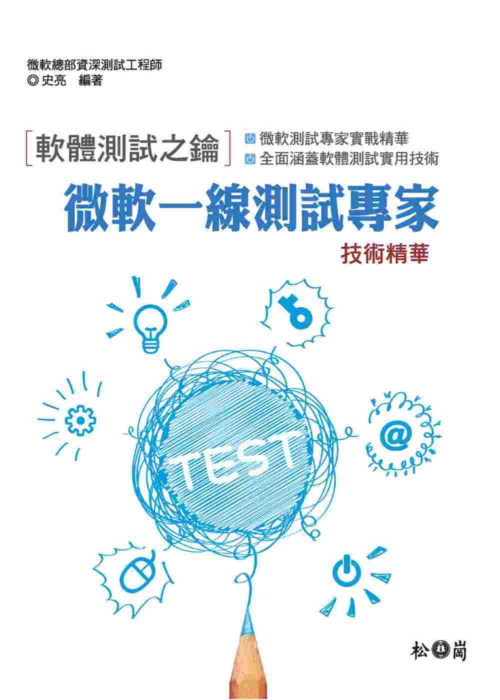 ◤博客來BOOKS◢ 暢銷書榜《推薦》軟體測試之鑰:微軟一線測試專家技術精華