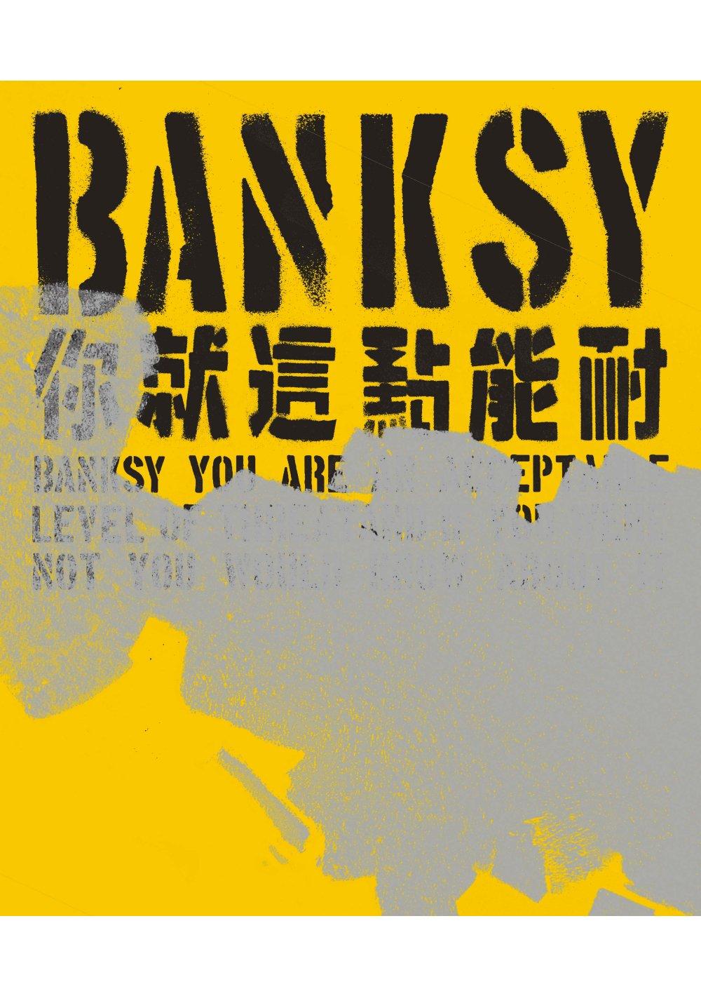 Banksy:你就這點能耐