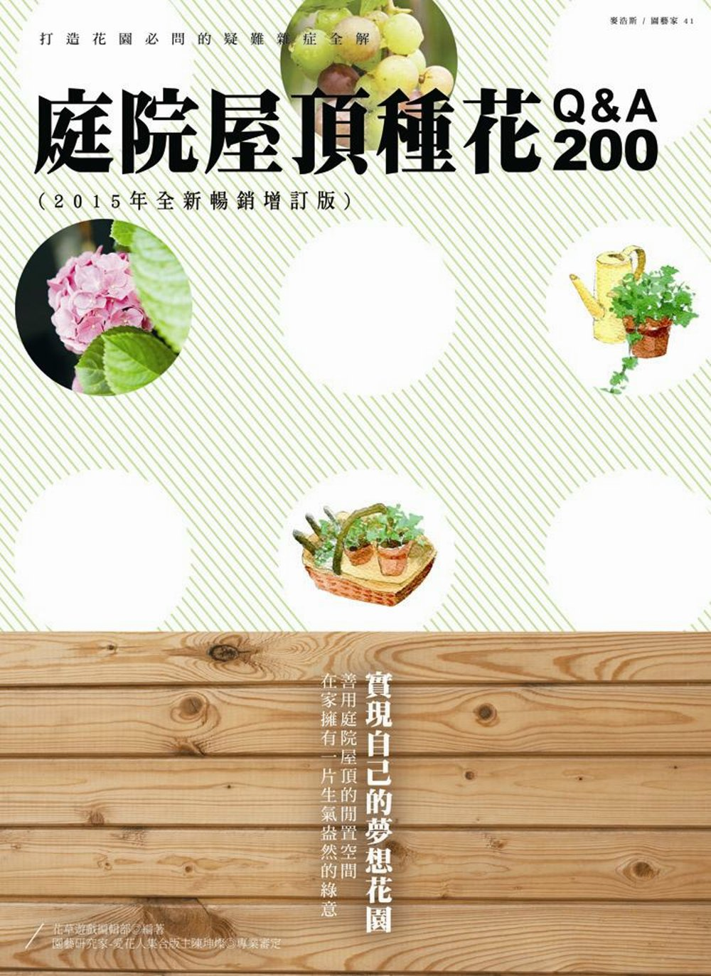 庭院屋頂種花Q&A200 (2015年全新暢銷增訂版)