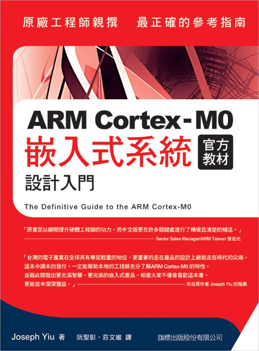 ARM Cortex-M0 官方教材:嵌入式系統設計入門