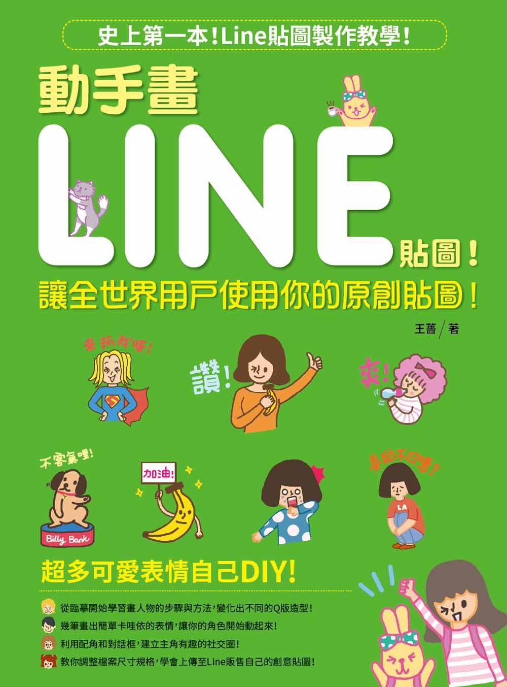動手畫LINE貼圖!:讓全世界用戶使用你的原創貼圖!