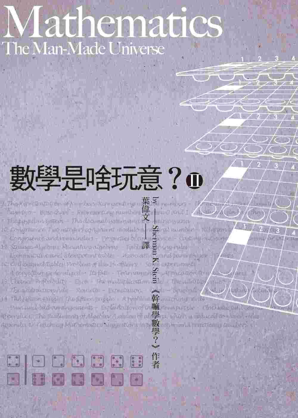 數學是啥玩意? (Ⅱ) (改版)