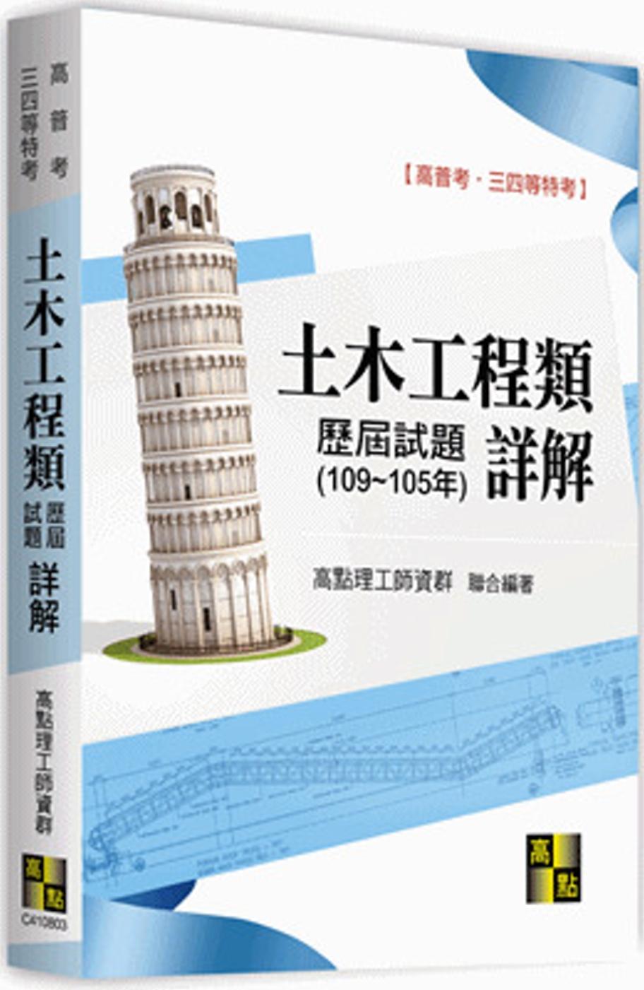 土木工程類103~101年歷屆試題詳解