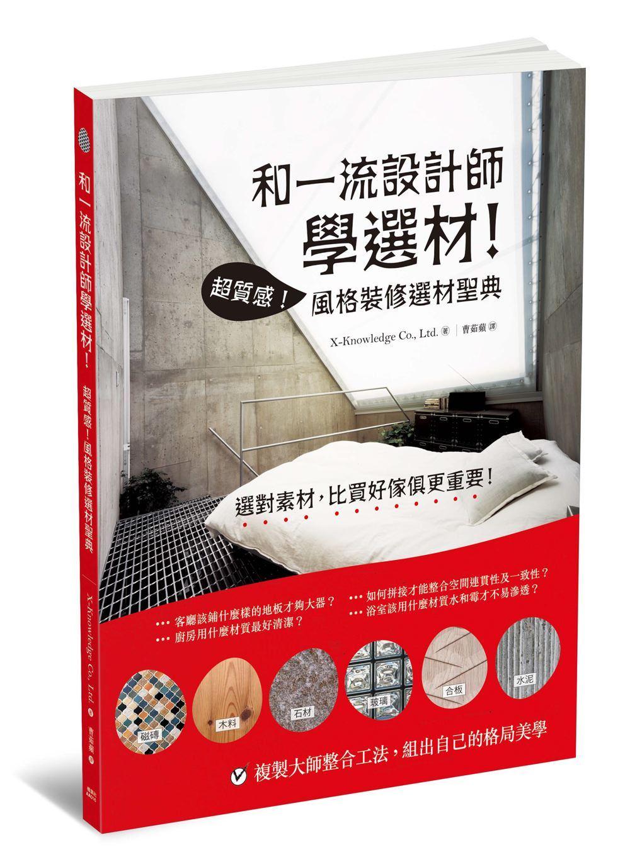 和一流設計師學選材!:超質感!風格裝修選材聖典