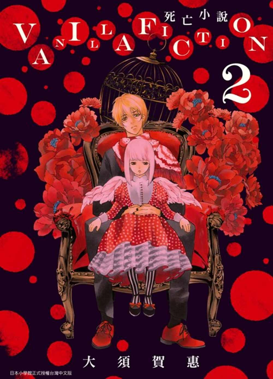 VANILLA FICTION 死亡小說^(02^)