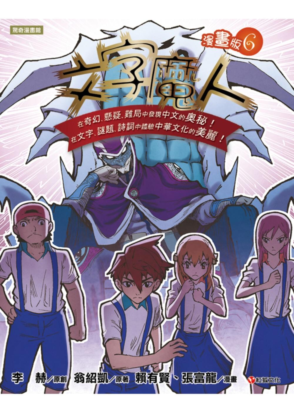 文字魔人漫畫版6