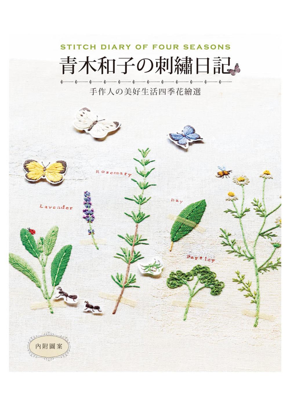 青木和子の刺繡日記:手作人の美好 四季花繪選