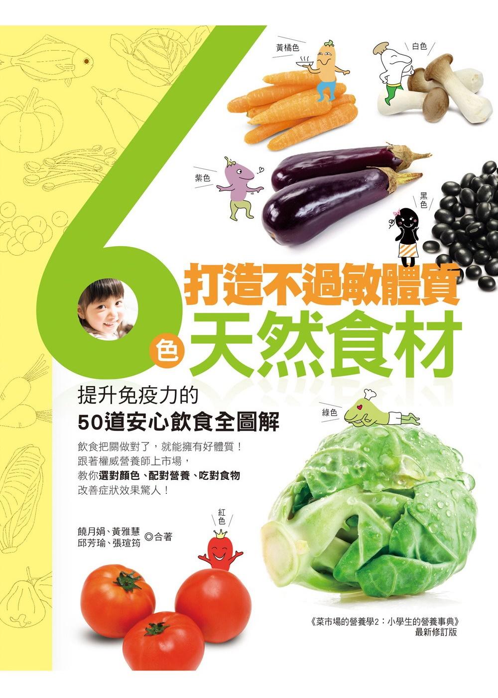 打造不過敏體質!6色天然食材:提升免疫力的50道安心飲食全圖解