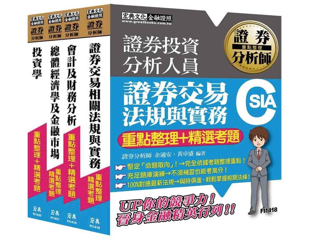 【105最新證券交易相關法規修訂對應】證券分析師套書【重點整理+精選考題】