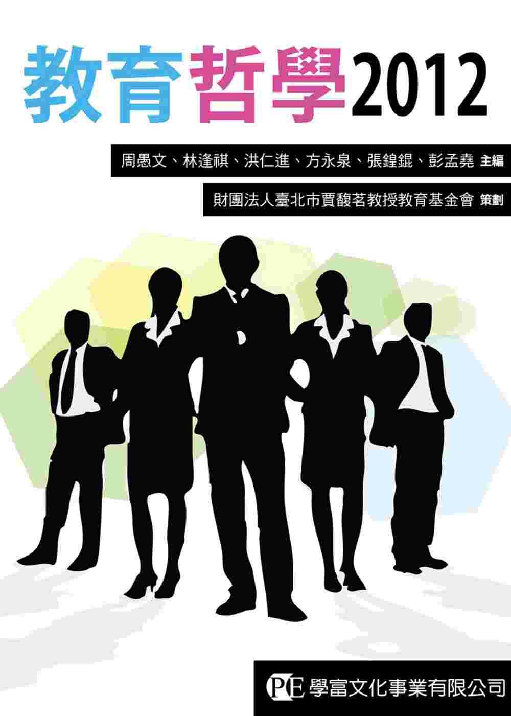 教育哲學2012