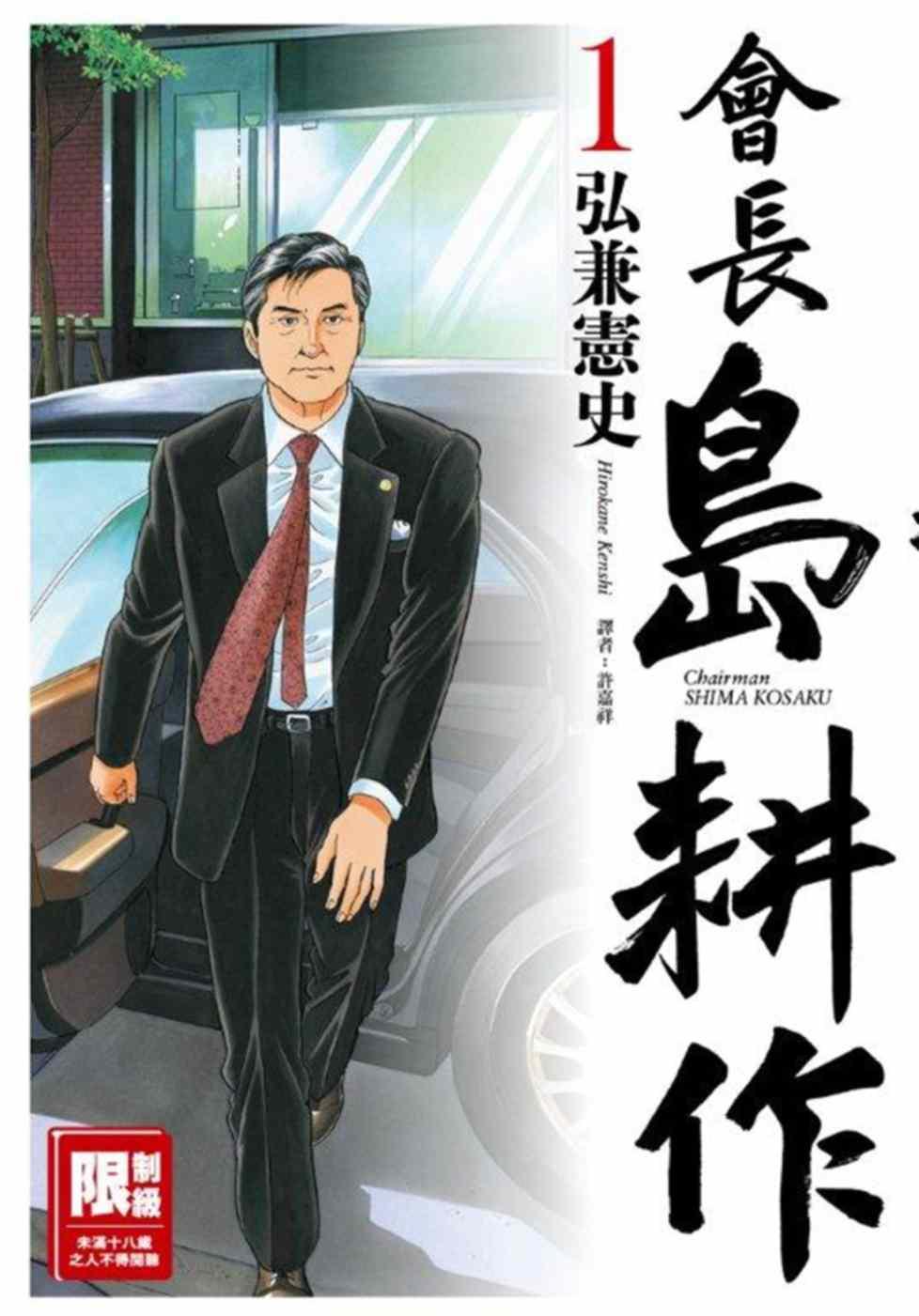 會長島耕作(01)(限台灣)