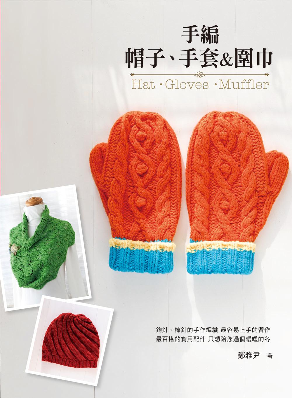 手編 帽子、手套 圍巾