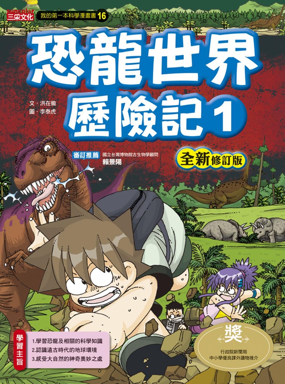 恐龍世界歷險記1~ 修訂版~