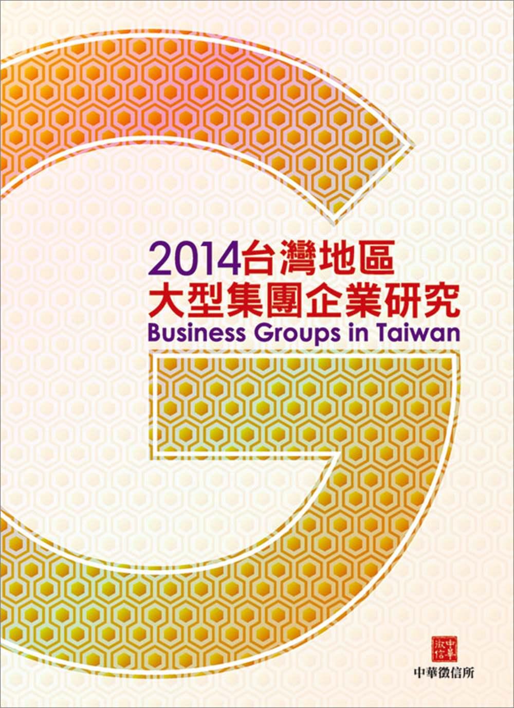 2014台灣地區大型集團企業研究(附贈網路資料庫使用帳號)