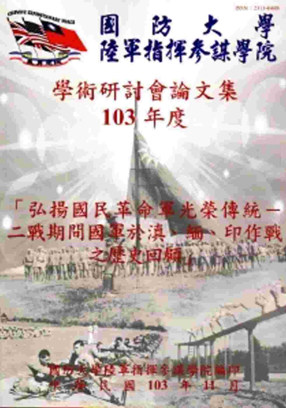 國防大學陸軍指揮參謀學院學術研討會論文集103年度