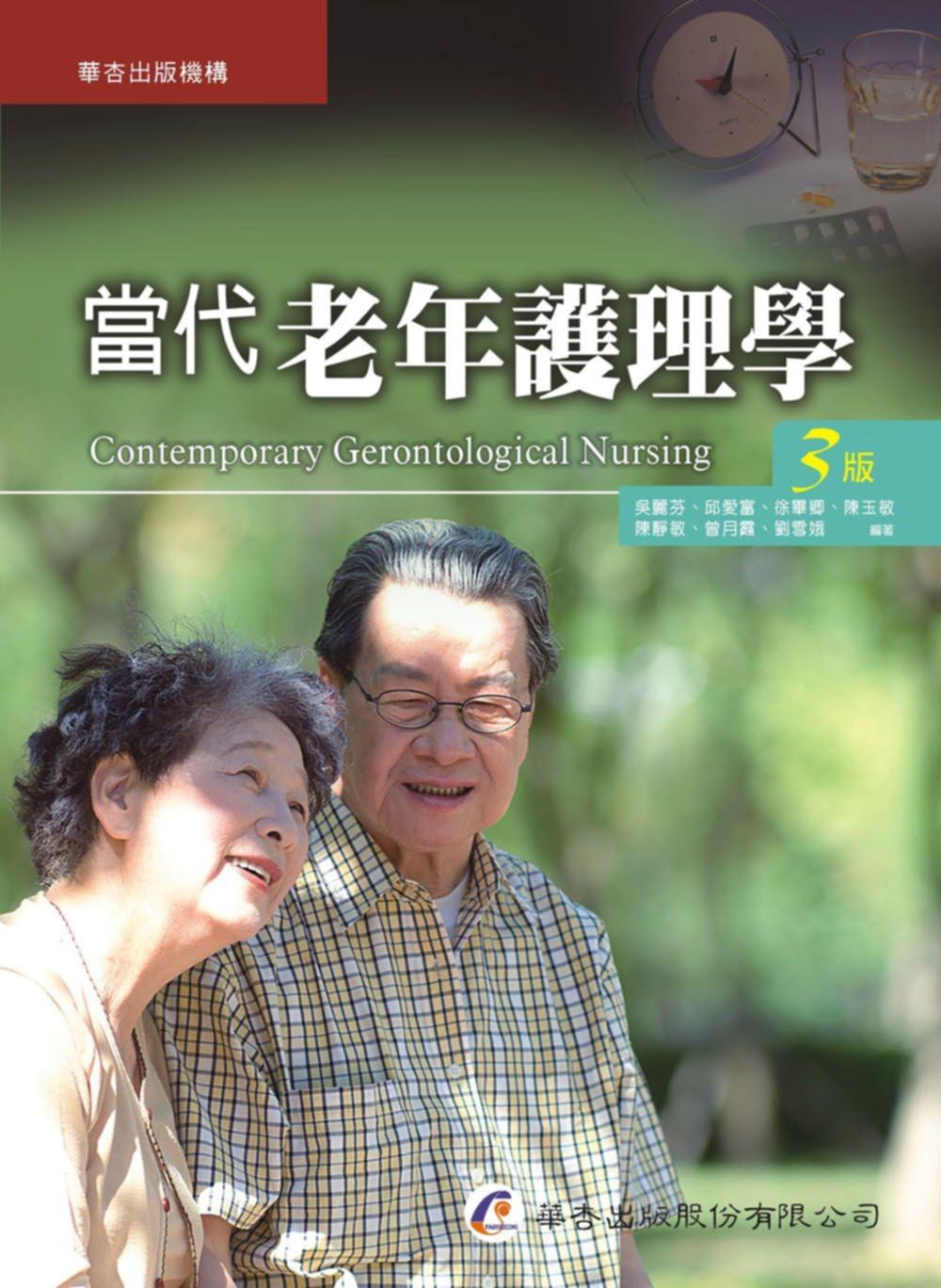 當代老年護理學^(3版^)