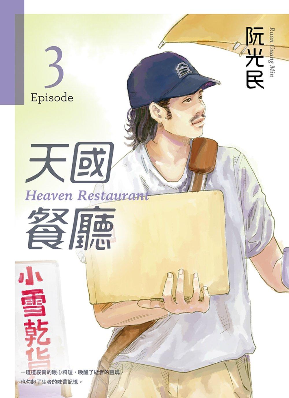 天國餐廳 第三集