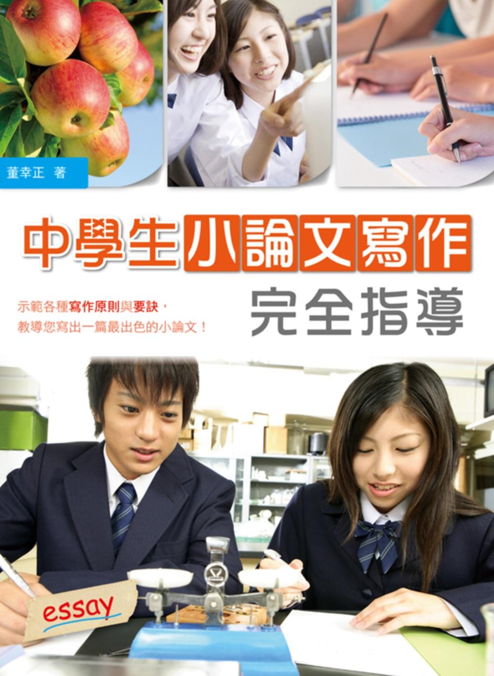 中學生小論文寫作完全指導【二版】(16K彩圖)