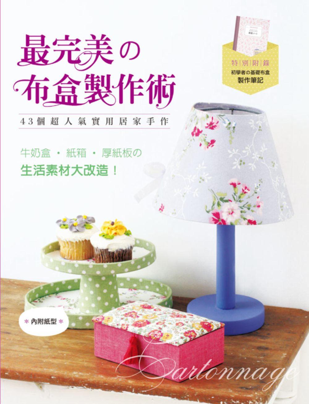 最完美の布盒製作術:43個超 居家手作:牛奶盒×紙箱×厚紙板の 素材大改造^!