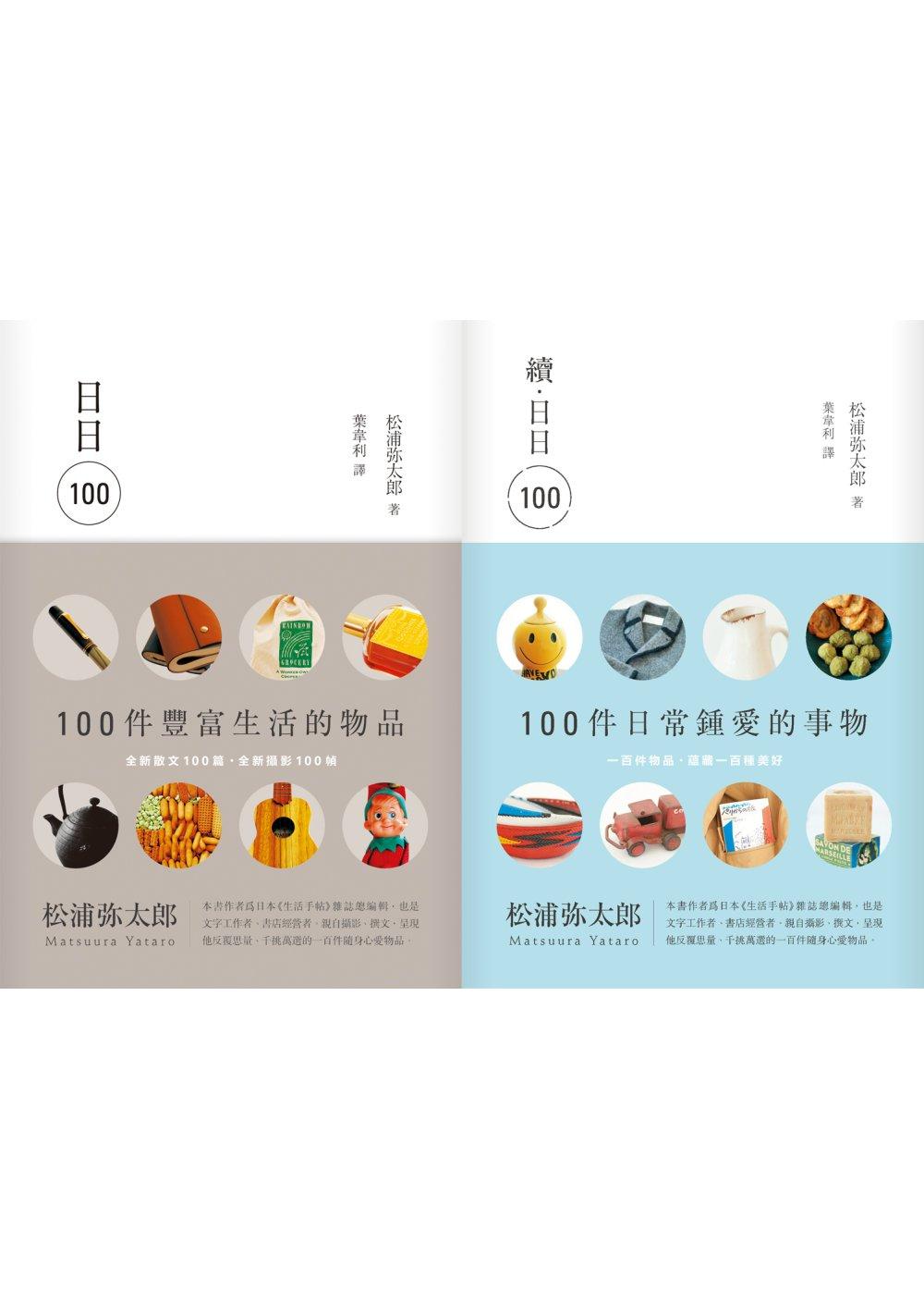 松浦彌太郎:日日100套書(共2冊)