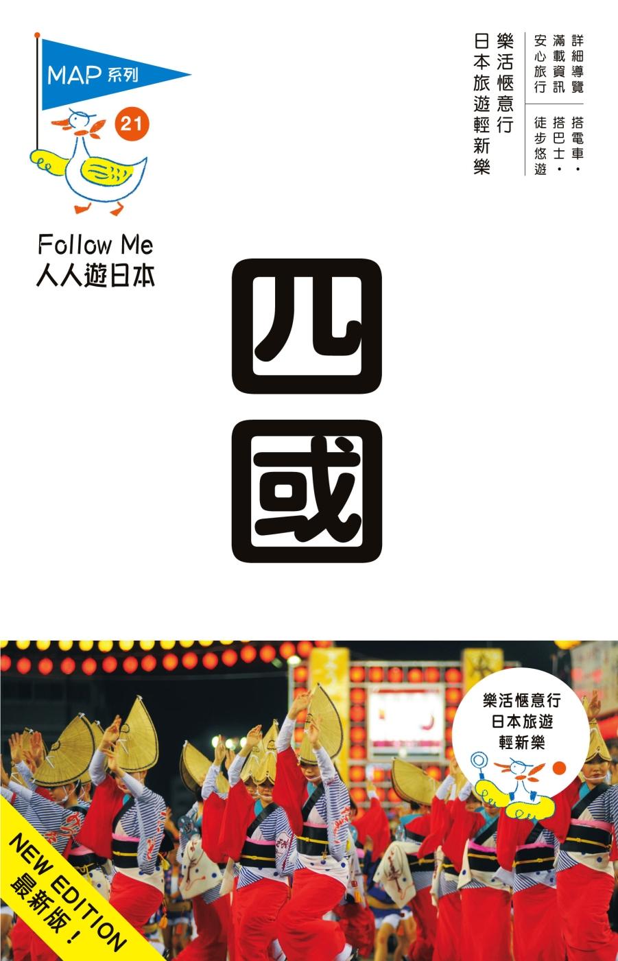 四國:人人遊日本系列21(三版)