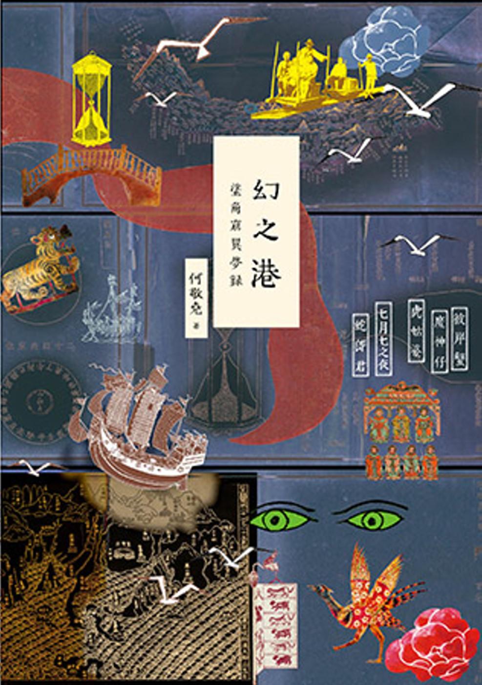 幻之港──塗角窟異夢錄